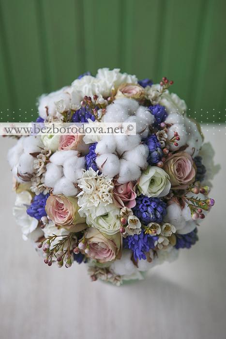 Зимний свадебный букет из хлопка и синих гиацинтов с розовыми розами