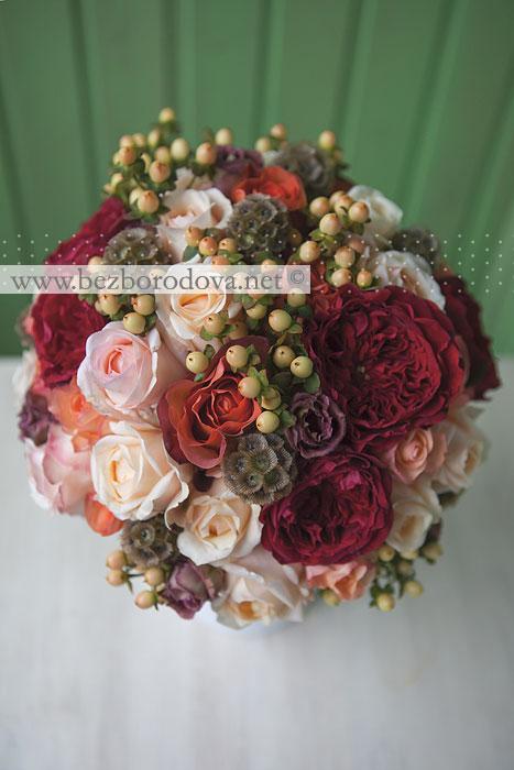 Персиковый свадебный букет с  бордовыми розами Девид Остин и ягодами гиперикума