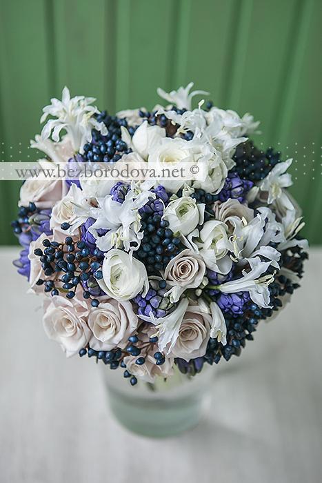Свадебный букет из белых ранункулюсов, синих гиацинтов и кремовых роз с ягодами
