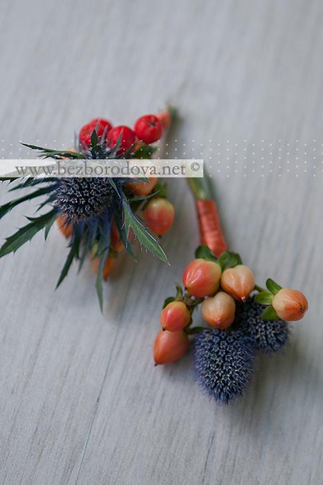 И мои любимые бутоньерки из эрингиума с ягодами рябины