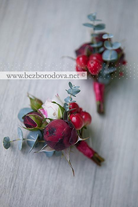 Классические бутоньерки из бутонов кустовых роз с ягодами