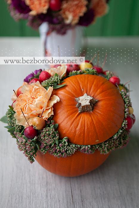 Тыква с цветочной композицией из гвоздик, хризантем и яблок